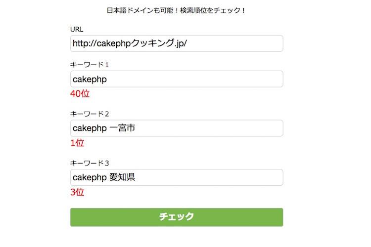 日本語ドメインにも対応した検索順位チェックツール